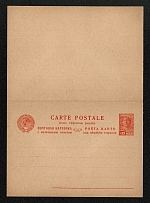 1931 USSR Standard Postal Stationery Postcard With a paid answer, Mint