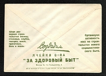 1929-32 Advertising and Campaigning USSR Standard Postal Stationery cover (2)