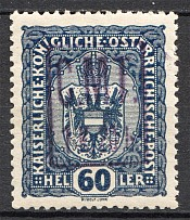1919 Romanian Occupation of Kolomyia CMT 1 K 20 h on 60 H (Violet Ovp, Signed)