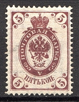 1905 Russia 5 Kop (Missed Background, Print Error)
