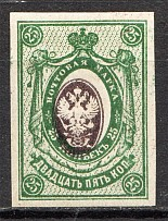 1917 Russia 25 Kop (Print Error, Shifted Center)