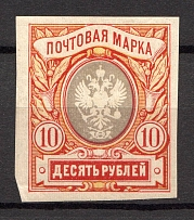 1917 Russia Empire 10 Rub (Imperforated, CV $75)
