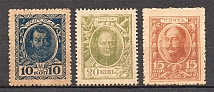 1915 Russia Stamp Money (Grey Paper, Full Set)