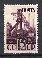 1941 15k The Industrialization of the USSR, Soviet Union USSR (MISSED Background, Print Error)