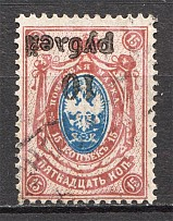 Russia Civil War Local Issue 10 Rub (Inverted Overprint, Cancelled)