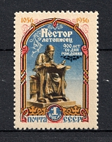 1956 900th Anniversary of the Birth of Nestor, Soviet Union USSR (SHIFTED Red, Print Error, MNH)