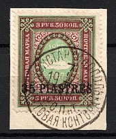 1909 35pi/3.5R Offices in Levant, Russia (CONSTANTINOPLE Postmark)