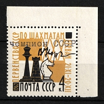 1962 Chess Championship, Soviet Union USSR (With Autograph, Signature of chess grandmaster Viktor Korchnoi, MNH)