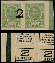Imperial Russia, 1917, Romanov Dynasty money stamps 4th issue, shifted surcharge