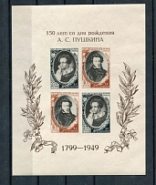 1949 USSR. 150 years since the birth of Alexander Pushkin. Solovyev 1405.