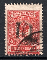 1918-22 Unidentified `10` Local Issue Russia Civil War (Canceled)