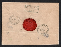 Lebedin Zemstvo 1894 (20 Aug) Сombination cover of a letter sent from the village of Istorop (Исторопъ) in the Lebedin district (Kharkov province) to Moscow (Certificate)