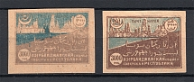 1921 Russia Azerbaijan Civil War (WHITE City and Overinked Blue, Print Error)