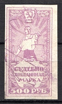 1922 Russia USSR Judicial Fee Stamp 500 Rub (Cancelled)