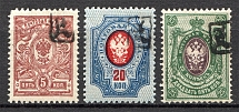 1919 Armenia Civil War (Type 1, Shifted Black Overprints, Print Error, Signed)