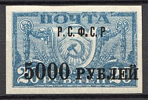 1922 RSFSR 5000 Rub (No Dot after `P` + Bid Dot after `Ф`)