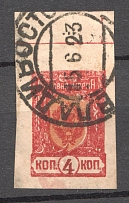 1921 4k Chita Far Eastern Republic, Russia Civil War (VLADIVOSTOK Postmark)