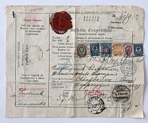 Russia. Dispatch address 1915, franked at the tariff with stamps of the Russian Empire, wax seal, registered postal