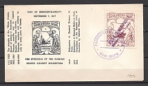 1953 Russia Scouts New York  'USSR IS NOT RUSSIA' ORYuR (Cover)