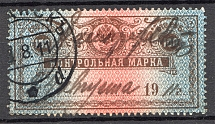 1918 Russia Control Stamp 100 Rub (Cancelled)