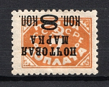 1927 Gold Definitive Issue, Soviet Union USSR (Zv. 190 IIv, INVERTED Overprint, Signed, CV $400)