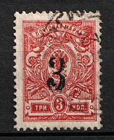 1920 Rogachev (Mogilyov) `3` Geyfman №6, Local Issue Russia Civil War (Canceled)