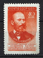 1951 Butlerov Russian Scientists First Issue, Soviet Union USSR (Raster Horizontal)