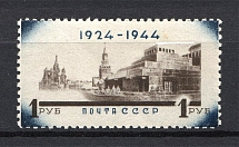 1944 1R 20th Anniversary of the Death of Lenin, Soviet Union USSR (MISSED Background, Print Error, MNH)