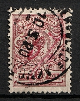 1920 Kitovo (Nizhny Novgorod) `5 руб` Geyfman №2, Local Issue, Russia Civil War (Canceled)