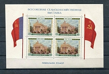 1955 USSR. Union Agricultural Exhibition in Moscow. Solovyev 1834 unit.