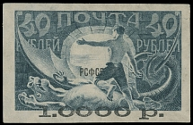 Surcharges on the First Definitive Issue, 1922, error black surcharge 1,0000r
