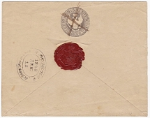 December 15, 1848, No. 1, used Postal stationery No. 1 was sent from Ryazan on D