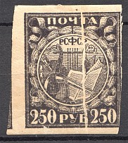 1921 RSFSR 250 Rub (Printing Error, Missed Print)