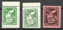1945 Blomberg People in a Foreign Land (MNH/MH)