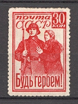 1941 USSR Be a Hero! (Perforation 12.5, CV $1350)