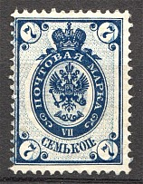 1884 Russia 7 Kop (Shifted Background)
