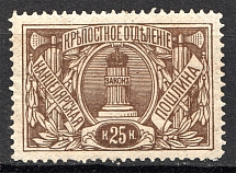 1902 Russia Land Registry Chancellery Stamp 25 Kop (MNH)