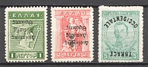 1920 Thrace Bulgaria Greece Inverted Overprints