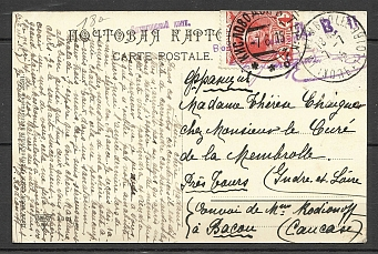 1915 Postcard Allied Powers Kislovodsk, Censorship of Different Cities