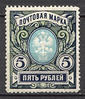 1906 Russia 5 Rub (Vertical Watermark, MNH)