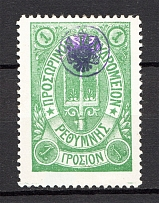 1899 Crete Russian Military Administration 1G Green (Dot after `Σ`)