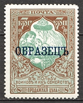 1915 Russia Charity Issue 7 Kop (Perf 11.5, Specimen)
