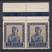 1924-25 USSR 5 Rub in Gold Gold Definitive Set Sc. 293a Pair (MNH)