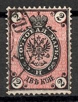 1875 2 kop Russian Empire, VERTICAL Watermark, Perf 14.5x15 (SHIFTED Background, Sc. 26a, Zv. 29A, CV $200, Canceled)