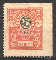 1919 Russia Denikin Army Civil War 10 Rub (Missed Perforations)