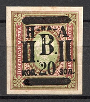 1921 20k on 3.5R Nikolaevsk-on-Amur Priamur Provisional Government (Signed, Only 32 issued, CV $1,150)