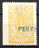 1899 Crete Russian Military Administration 1Г Yellow (CV $75, Cancelled)