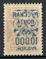 1921 Russia Wrangel Type 2 Civil War 10000 Rub on 4 Kop (Offset)