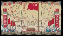 People's Republic of China, 1964, 15th Anniversary of the People's Republic,