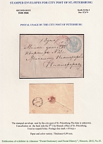 1848-1868. Second edition. Envelopes for the city post of St. Petersburg (No. 2)